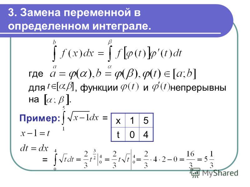 3. Замена переменной в определенном интеграле. где для, функции и непрерывны на. Пример: = = x15 t04