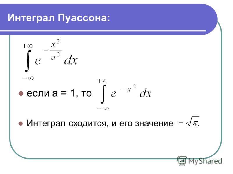 Интеграл Пуассона: если а = 1, то Интеграл сходится, и его значение.