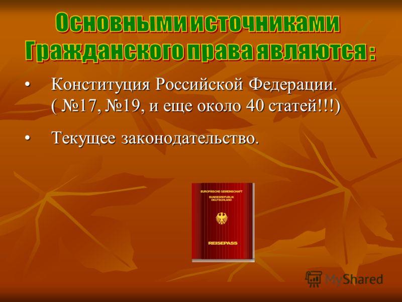 Конституция Российской Федерации. ( 17, 19, и еще около 40 статей!!!) Текущее законодательство.