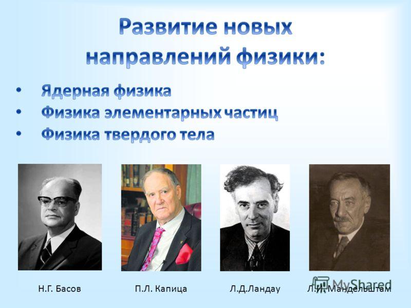 Н.Г. БасовП.Л. КапицаЛ.Д.ЛандауЛ.И. Мандельштам
