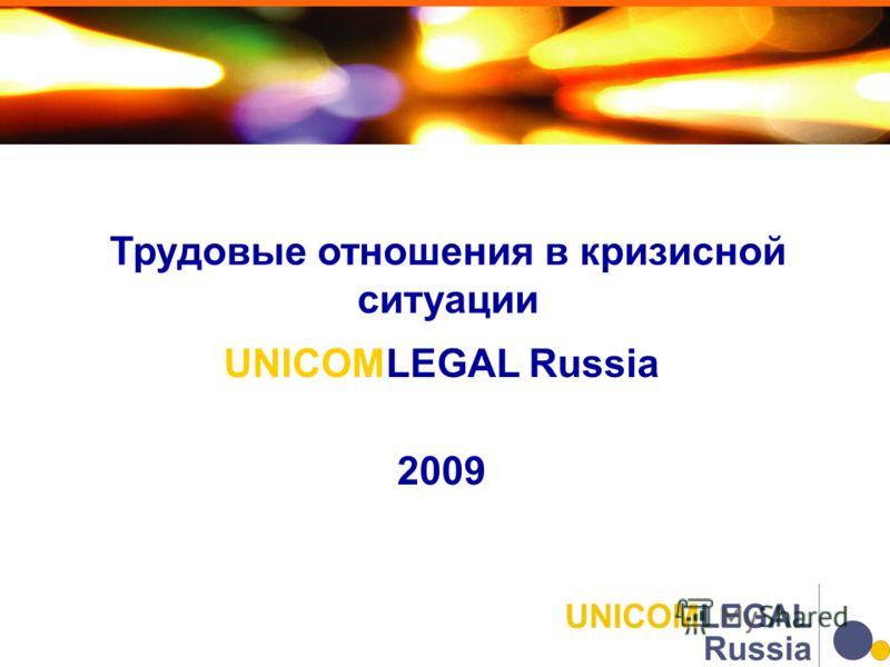 UNICOMLEGAL Russia 2009 Трудовые отношения в кризисной ситуации