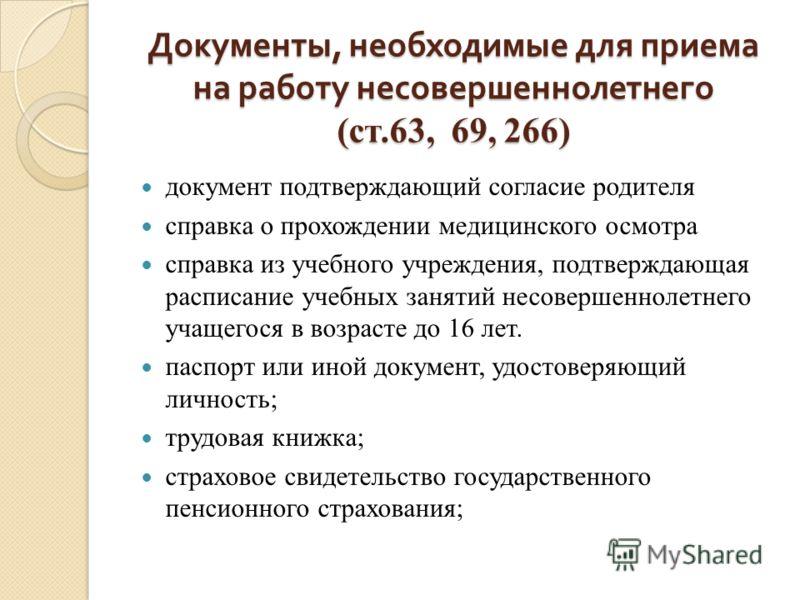 Заключение трудового договора с несовершеннолетними 2 ндфл за 2019 год