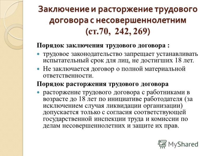 Порядок заключения и прекращения трудового договора имущественные вычеты по ндфл
