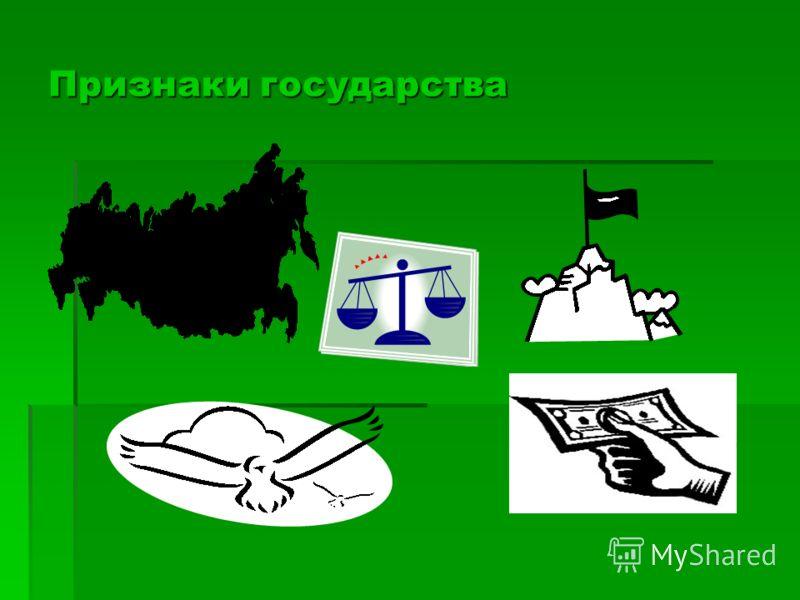 Признаки государства