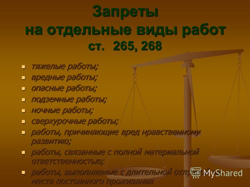 Запреты на отдельные виды работ ст. 265, 268 тяжелые работы; тяжелые работы; вредные работы; вредные работы; опасные работы; опасные работы; подземные работы; подземные работы; ночные работы; ночные работы; сверхурочные работы; сверхурочные работы; р