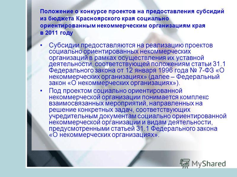 Положение о конкурсе проектов на предоставления субсидий из бюджета Красноярского края социально ориентированным некоммерческим организациям края в 2011 году Субсидии предоставляются на реализацию проектов социально ориентированных некоммерческих орг