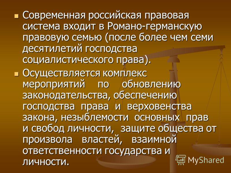 Отличительные признаки системы права в современной России Русское право берет начало в обычаях славянских племен, христианской религии, европейской правовой культуре. Русское право берет начало в обычаях славянских племен, христианской религии, европ