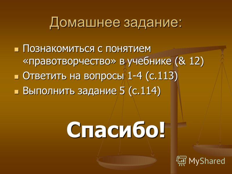 Важным источником права являются международно-правовые акты. Согласно Конституции (п. 4 ст. 15) общепризнанные принципы и нормы международного права и международные договоры Российской Федерации являются составной частью ее правовой системы. Важным и