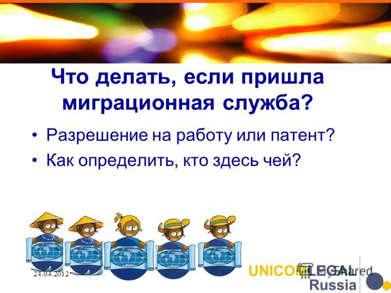 Что делать, если пришла миграционная служба? Разрешение на работу или патент? Как определить, кто здесь чей? 24.04.2012