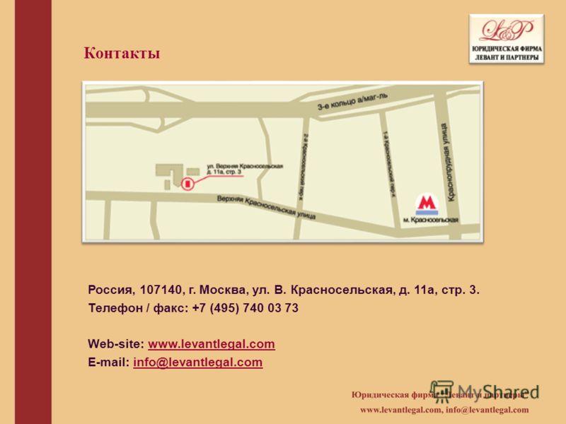 Контакты Россия, 107140, г. Москва, ул. В. Красносельская, д. 11а, стр. 3. Телефон / факс: +7 (495) 740 03 73 Web-site: www.levantlegal.com E-mail: info@levantlegal.com