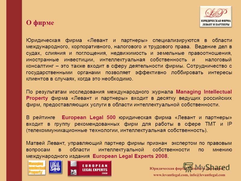 Юридическая фирма «Левант и партнеры» специализируются в области международного, корпоративного, налогового и трудового права. Ведение дел в судах, слияния и поглощения, недвижимость и земельные правоотношения, иностранные инвестиции, интеллектуальна