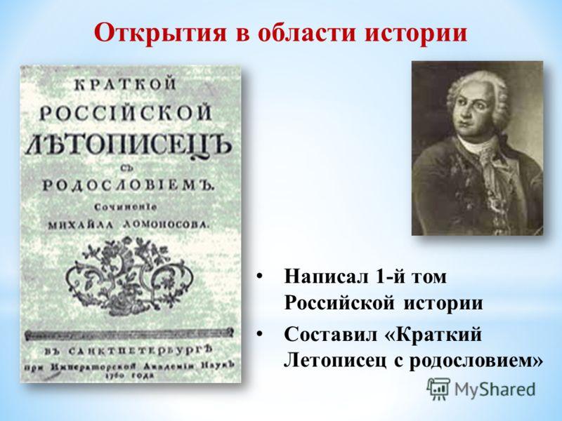 Открытия в области истории Написал 1-й том Российской истории Составил «Краткий Летописец с родословием»