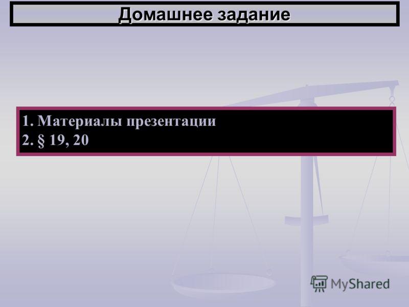Домашнее задание 1.Материалы презентации 2.§ 19, 20