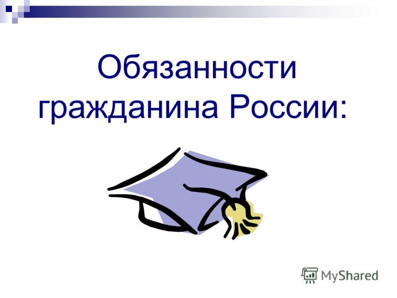 Обязанности гражданина России: