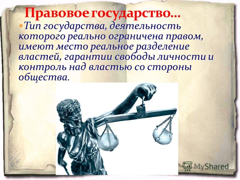 Правовое государство (от нем. Rechstaat) демократическое государство, организация и деятельность которого основаны на праве и связаны с правом, где созданы условия для наиболее полного обеспечения естественных и неотчуждаемых прав человека.