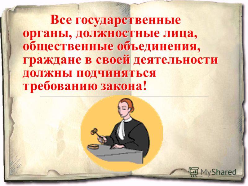 Конституция РФ (1993 г.) провозгласила Россию правовым государством (ст. 1, ч. 1)