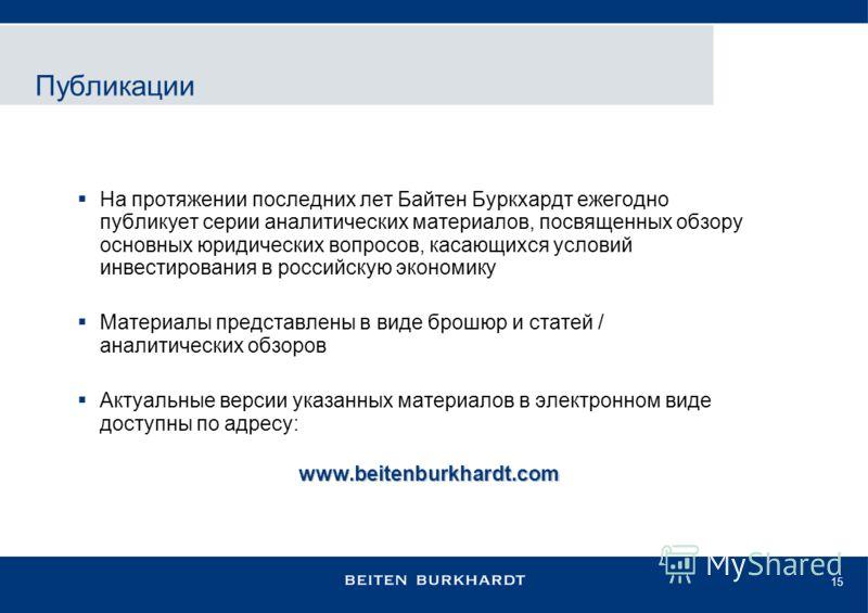 15 На протяжении последних лет Байтен Буркхардт ежегодно публикует серии аналитических материалов, посвященных обзору основных юридических вопросов, касающихся условий инвестирования в российскую экономику Материалы представлены в виде брошюр и стате