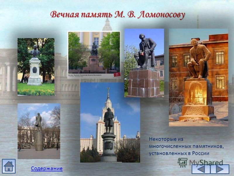 Вечная память М. В. Ломоносову Некоторые из многочисленных памятников, установленных в России Содержание
