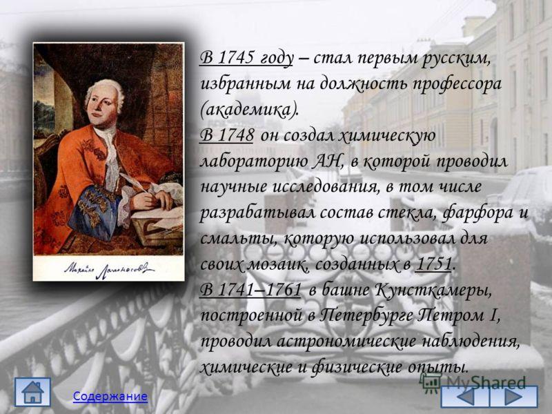 В 1745 году – стал первым русским, избранным на должность профессора (академика). В 1748 он создал химическую лабораторию АН, в которой проводил научные исследования, в том числе разрабатывал состав стекла, фарфора и смальты, которую использовал для