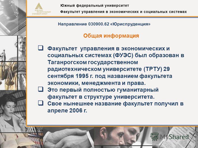 Общая информация Факультет управления в экономических и социальных системах (ФУЭС) был образован в Таганрогском государственном радиотехническом университете (ТРТУ) 29 сентября 1995 г. под названием факультета экономики, менеджмента и права. Это перв