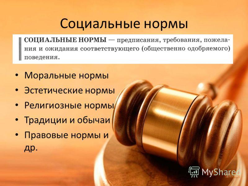 Социальные нормы Моральные нормы Эстетические нормы Религиозные нормы Традиции и обычаи Правовые нормы и др.