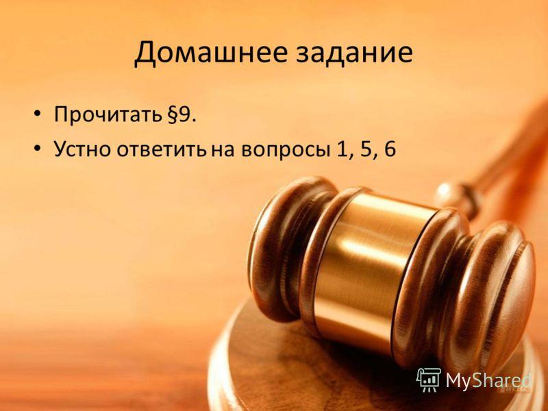 Домашнее задание Прочитать §9. Устно ответить на вопросы 1, 5, 6