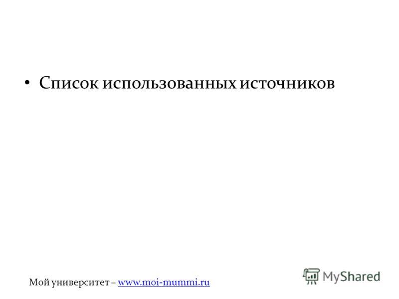 Список использованных источников Мой университет – www.moi-mummi.ruwww.moi-mummi.ru