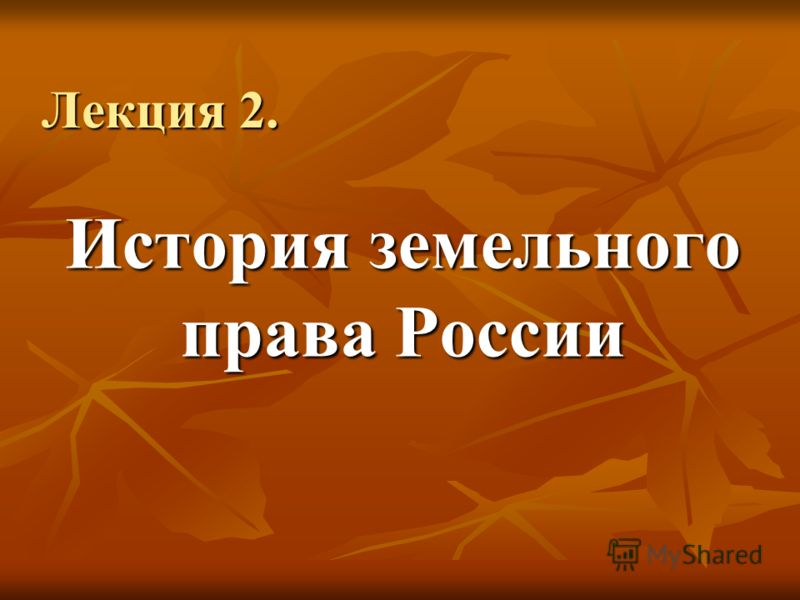 Лекция 2. История земельного права России