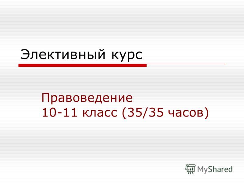 Элективный курс Правоведение 10-11 класс (35/35 часов)