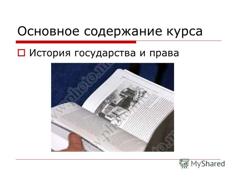 Основное содержание курса История государства и права