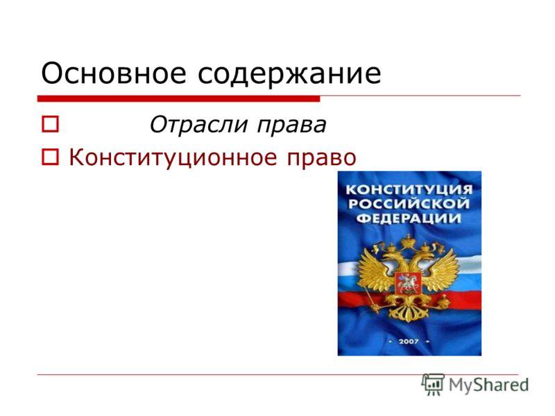 Основное содержание Отрасли права Конституционное право