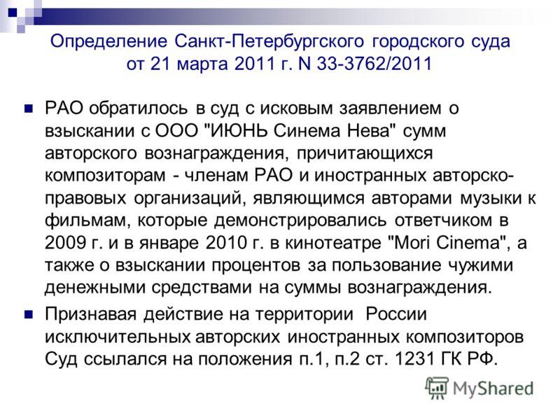 Определение Санкт-Петербургского городского суда от 21 марта 2011 г. N 33-3762/2011 РАО обратилось в суд с исковым заявлением о взыскании с ООО