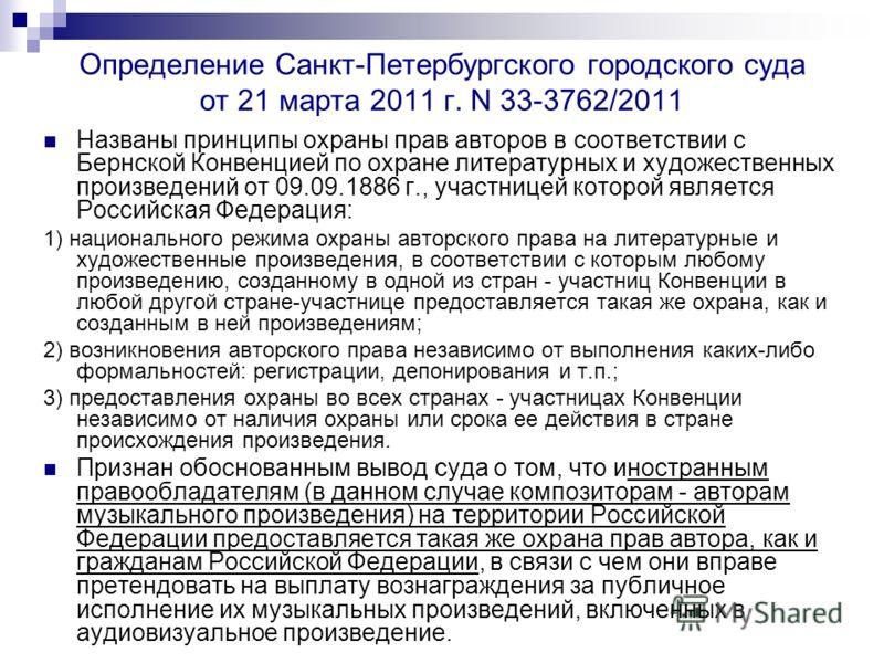 Определение Санкт-Петербургского городского суда от 21 марта 2011 г. N 33-3762/2011 Названы принципы охраны прав авторов в соответствии с Бернской Конвенцией по охране литературных и художественных произведений от 09.09.1886 г., участницей которой яв