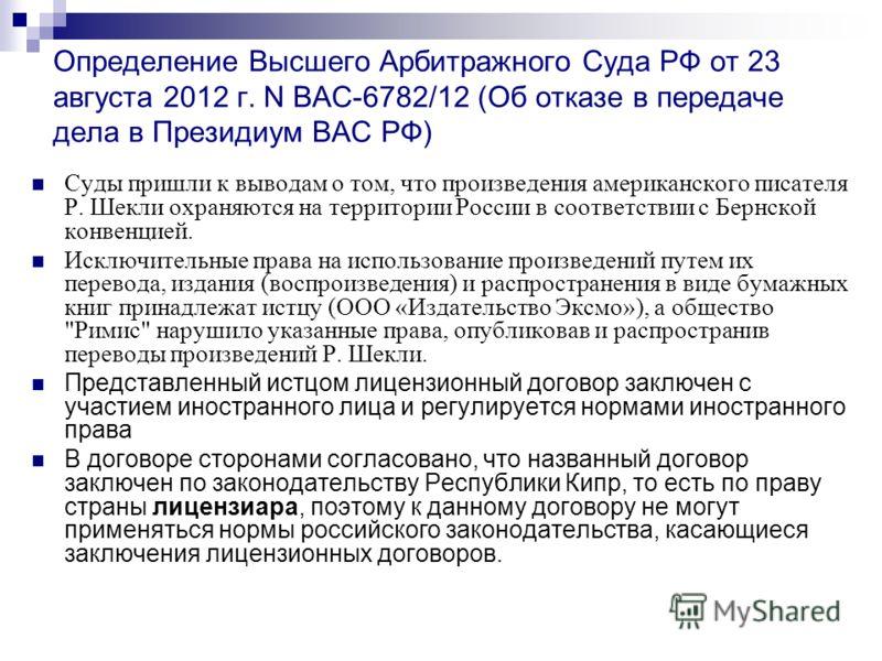 Определение Высшего Арбитражного Суда РФ от 23 августа 2012 г. N ВАС-6782/12 (Об отказе в передаче дела в Президиум ВАС РФ) Суды пришли к выводам о том, что произведения американского писателя Р. Шекли охраняются на территории России в соответствии с