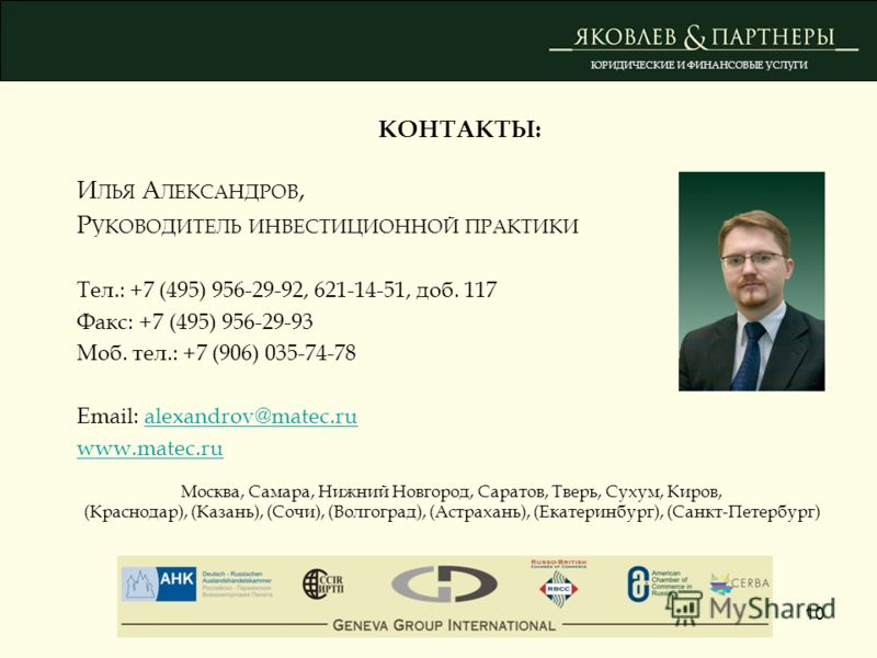 КОНТАКТЫ: И ЛЬЯ А ЛЕКСАНДРОВ, Р УКОВОДИТЕЛЬ ИНВЕСТИЦИОННОЙ ПРАКТИКИ Тел.: +7 (495) 956-29-92, 621-14-51, доб. 117 Факс: +7 (495) 956-29-93 Моб. тел.: +7 (906) 035-74-78 Email: alexandrov@matec.rualexandrov@matec.ru www.matec.ru Москва, Самара, Нижний