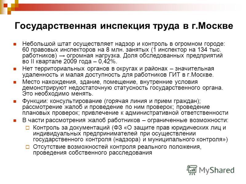 Государственная инспекция труда в г.Москве Небольшой штат осуществляет надзор и контроль в огромном городе: 60 правовых инспекторов на 8 млн. занятых (1 инспектор на 134 тыс. работников) огромная нагрузка. Доля обследованных предприятий во II квартал