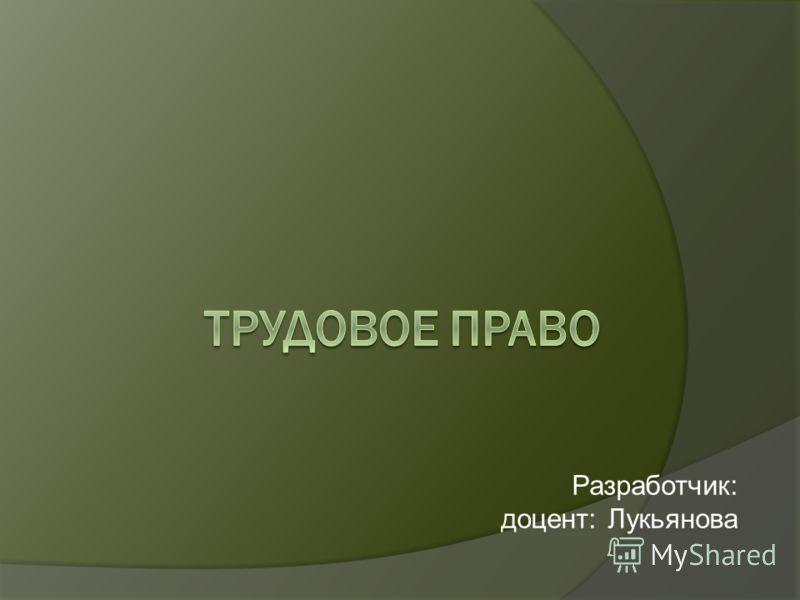Разработчик: доцент: Лукьянова