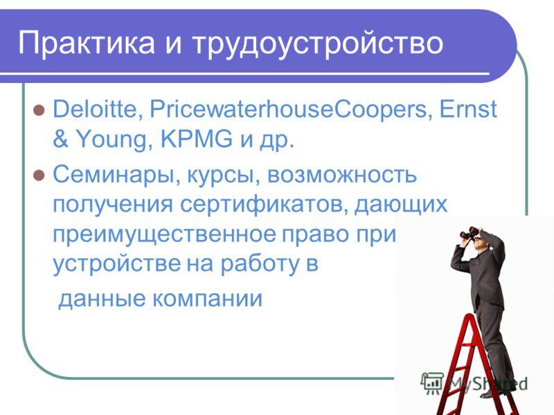 Практика и трудоустройство Deloitte, PricewaterhouseCoopers, Ernst & Young, KPMG и др. Семинары, курсы, возможность получения сертификатов, дающих преимущественное право при устройстве на работу в данные компании