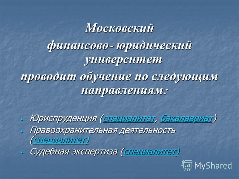 Московский финансово - юридический университет проводит обучение по следующим направлениям : Юриспруденция (специалитет, бакалавриат) Юриспруденция (специалитет, бакалавриат)специалитетбакалавриатспециалитетбакалавриат Правоохранительная деятельность