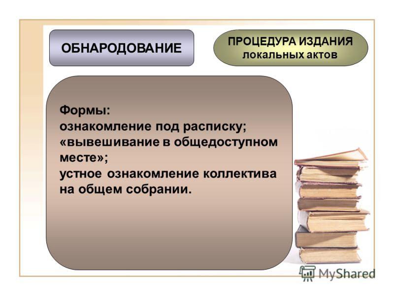 ПРИНЯТИЕ И УТВЕРЖДЕНИЕ ПРОЦЕДУРА ИЗДАНИЯ локальных актов Процедура принятия определена в Уставе. Принятый и (или) утвержденный акт должен содержать все необходимые реквизиты (подпись, дату, регистрационный номер и т.д.) в соответствии с правилами дел