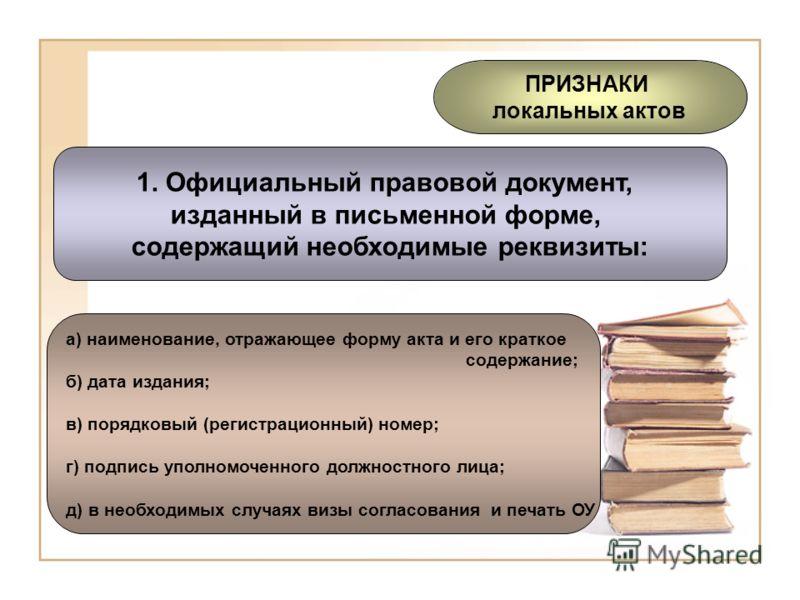 ЛОКАЛЬНЫЙ АКТ общеобразовательного учреждения Основанный на законодательстве официальный правовой документ, принятый в установленном порядке компетентным органом управления ОУ и регулирующий отношения в рамках данного ОУ