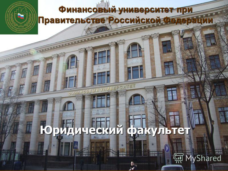 Финансовый университет при Правительстве Российской Федерации Юридический факультет