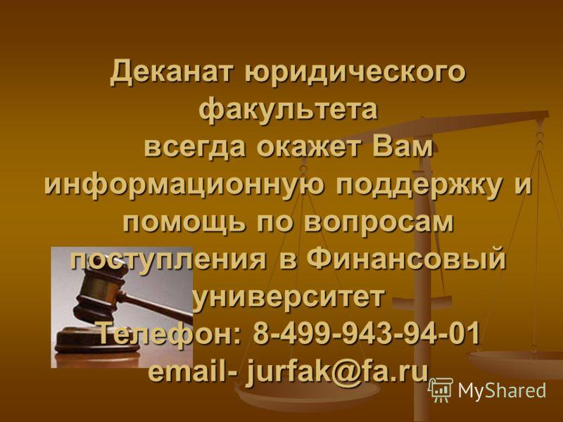 Деканат юридического факультета всегда окажет Вам информационную поддержку и помощь по вопросам поступления в Финансовый университет Телефон: 8-499-943-94-01 email- jurfak@fa.ru