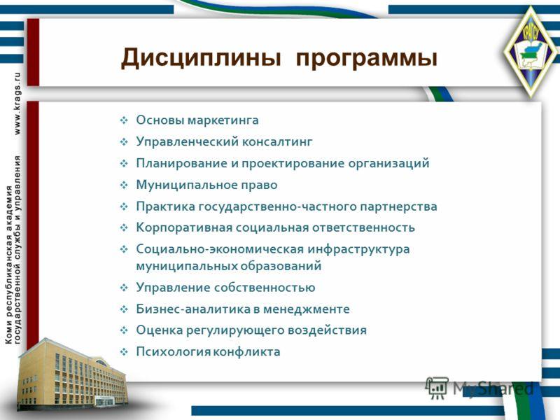 Основы маркетинга Управленческий консалтинг Планирование и проектирование организаций Муниципальное право Практика государственно-частного партнерства Корпоративная социальная ответственность Социально-экономическая инфраструктура муниципальных образ