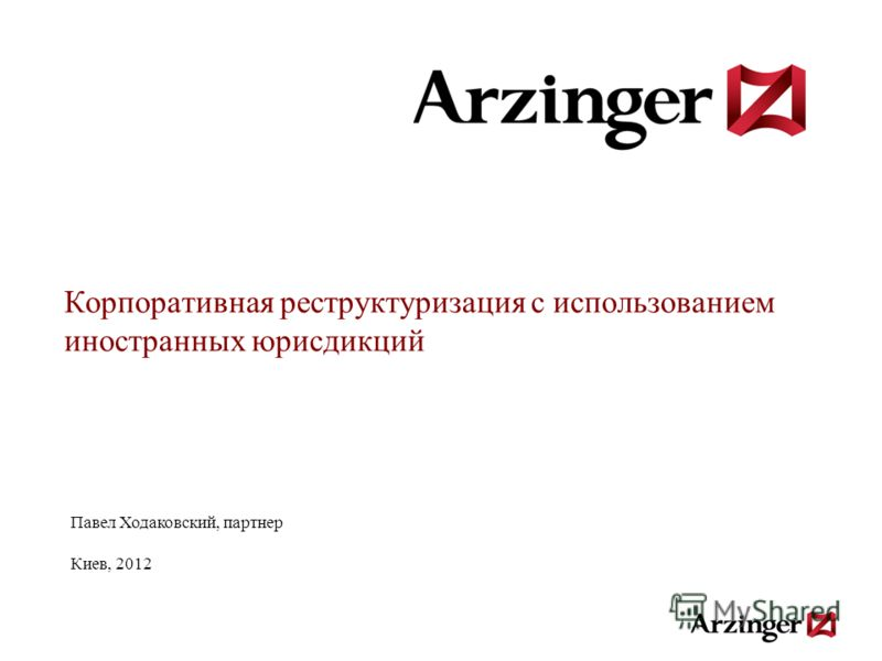 Корпоративная реструктуризация с использованием иностранных юрисдикций Павел Ходаковский, партнер Киев, 2012