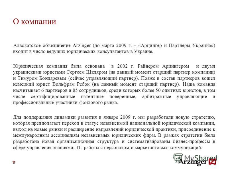 16 О компании Адвокатское объединение Arzinger (до марта 2009 г. – «Арцингер и Партнеры Украина») входит в число ведущих юридических консультантов в Украине. Юридическая компания была основана в 2002 г. Райнером Арцингером и двумя украинскими юристам