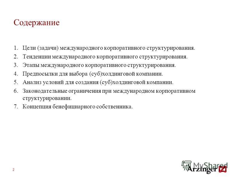 Содержание 1.Цели (задачи) международного корпоративного структурирования. 2.Тенденции международного корпоративного структурирования. 3.Этапы международного корпоративного структурирования. 4.Предпосылки для выбора (суб)холдинговой компании. 5.Анали