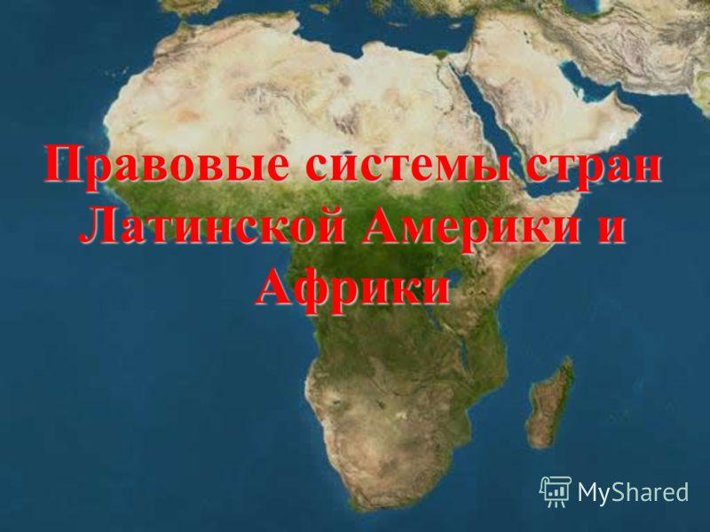 Правовые системы стран Латинской Америки и Африки