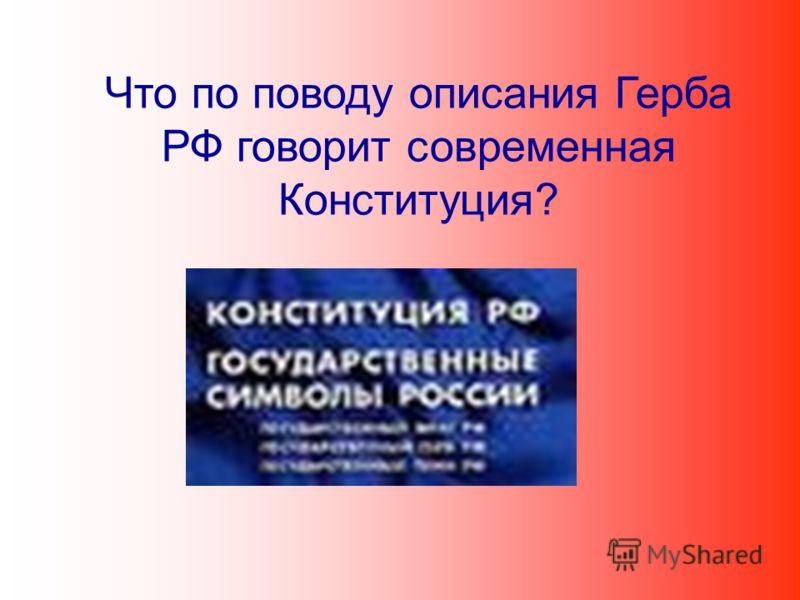 Что по поводу описания Герба РФ говорит современная Конституция?