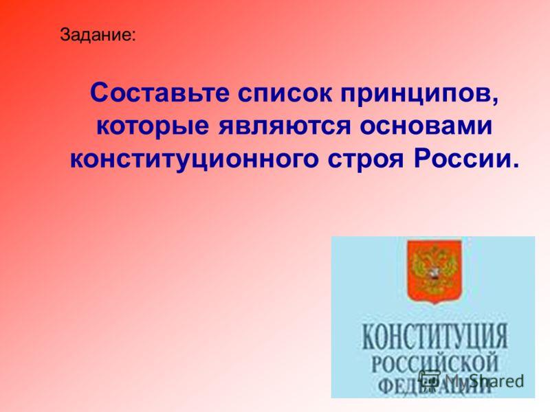 Составьте список принципов, которые являются основами конституционного строя России. Задание: